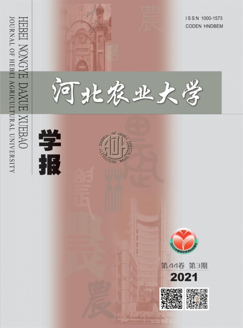 河北农业大学学报杂志