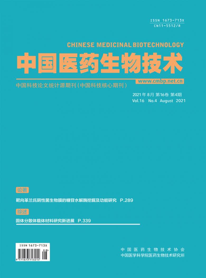 中国医药生物技术杂志