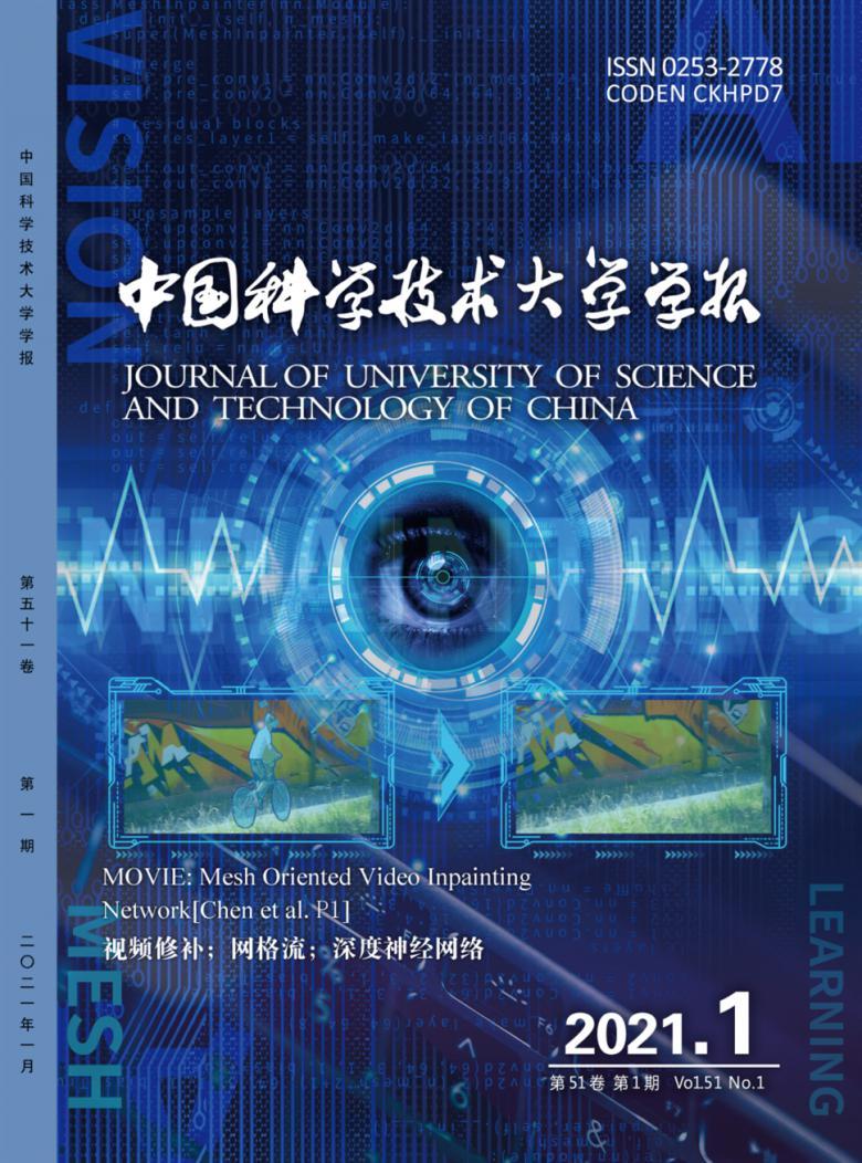 中国科学技术大学学报杂志