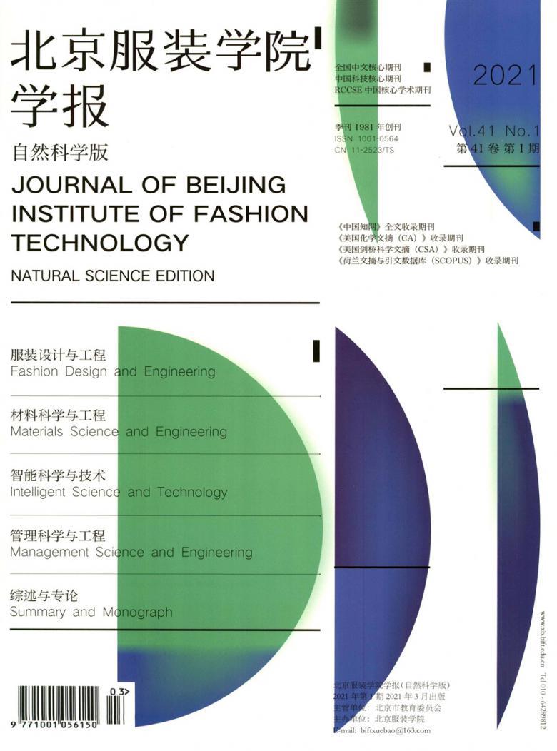 北京服装学院学报杂志