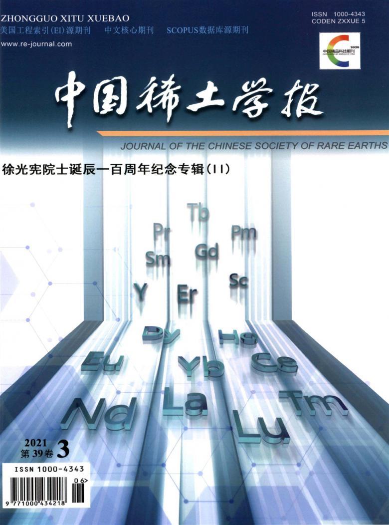 中国稀土学报杂志