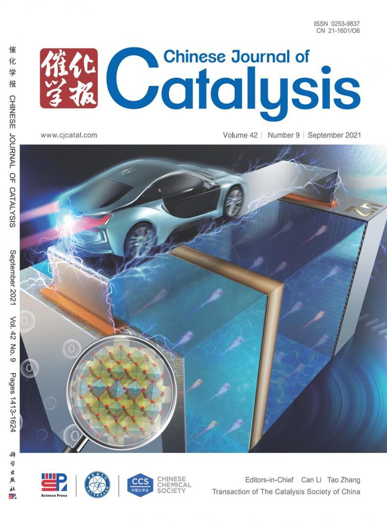 催化学报杂志