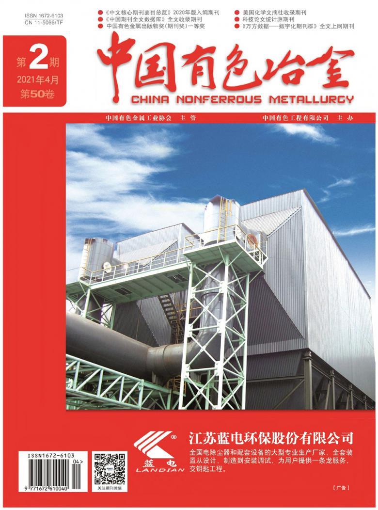 中国有色冶金杂志