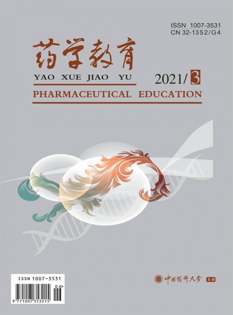 药学教育杂志
