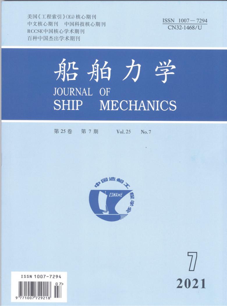 船舶力学杂志