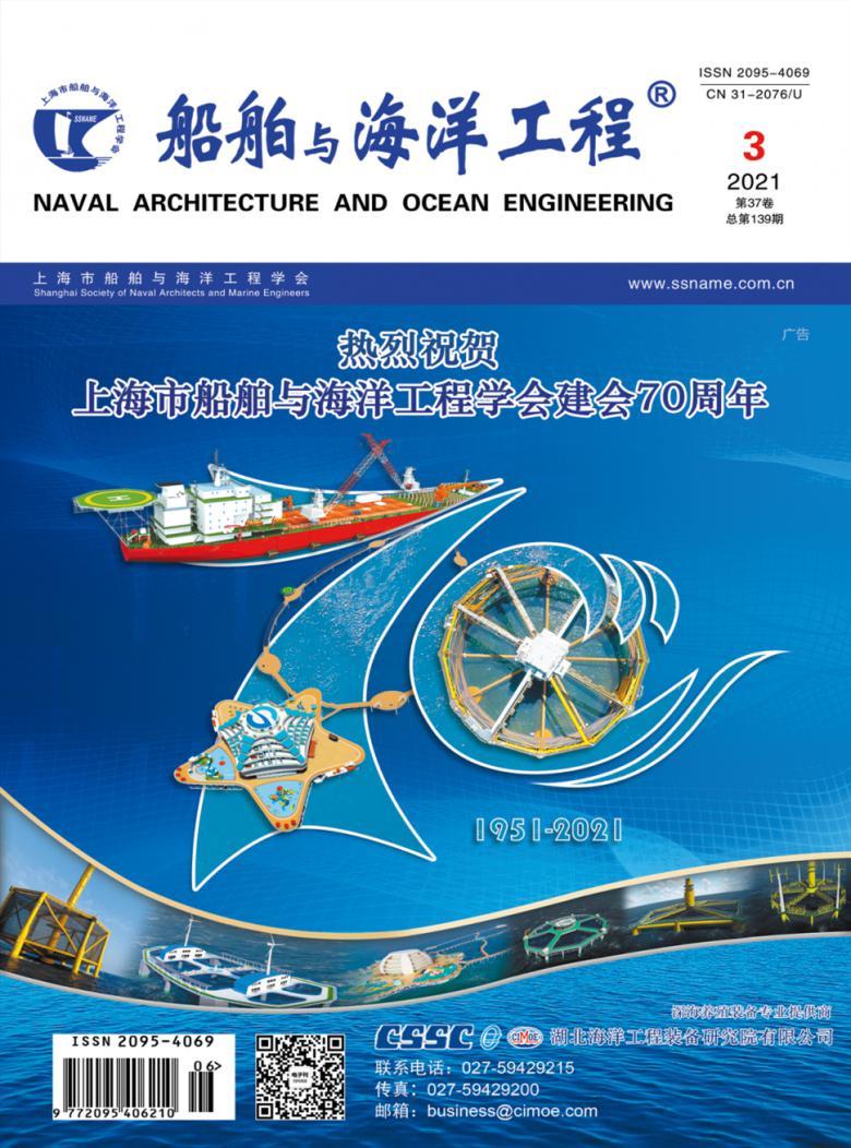船舶与海洋工程