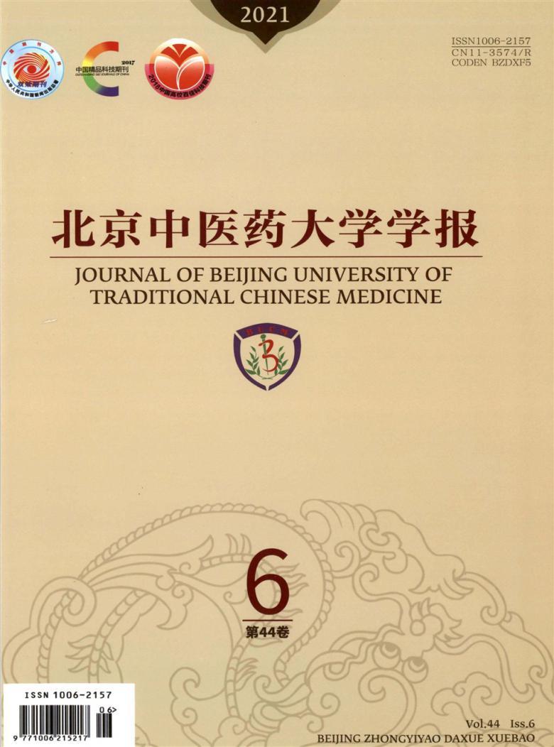 北京中医药大学学报杂志