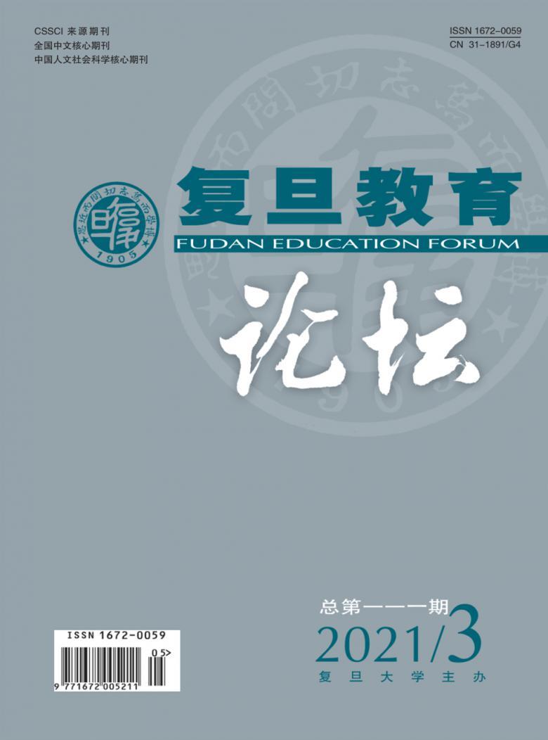 复旦教育论坛杂志