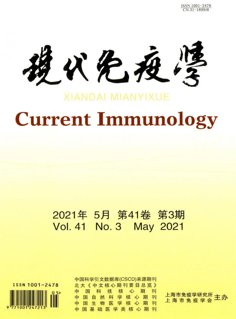 现代免疫学杂志