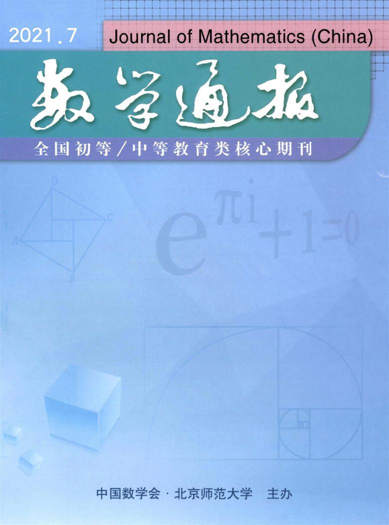 数学通报杂志
