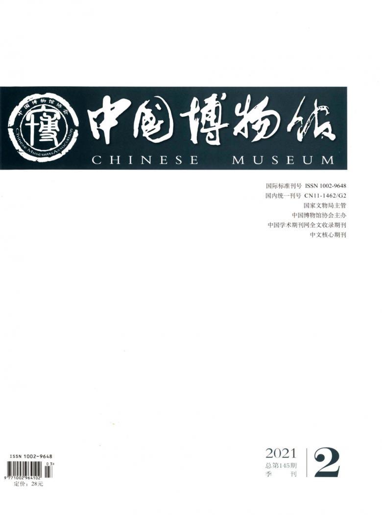 中国博物馆杂志
