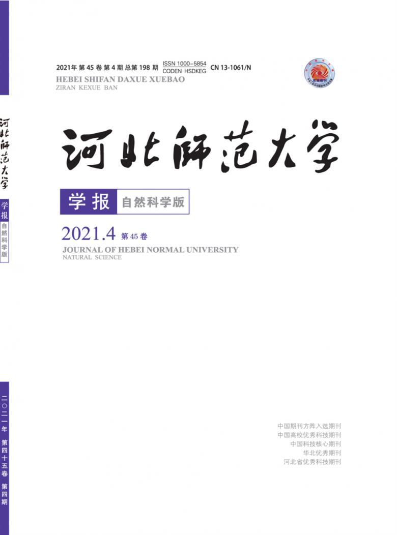 河北师范大学学报