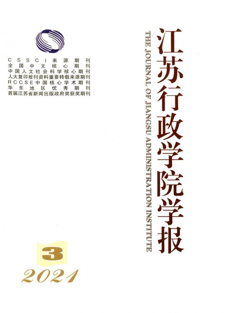 江苏行政学院学报杂志