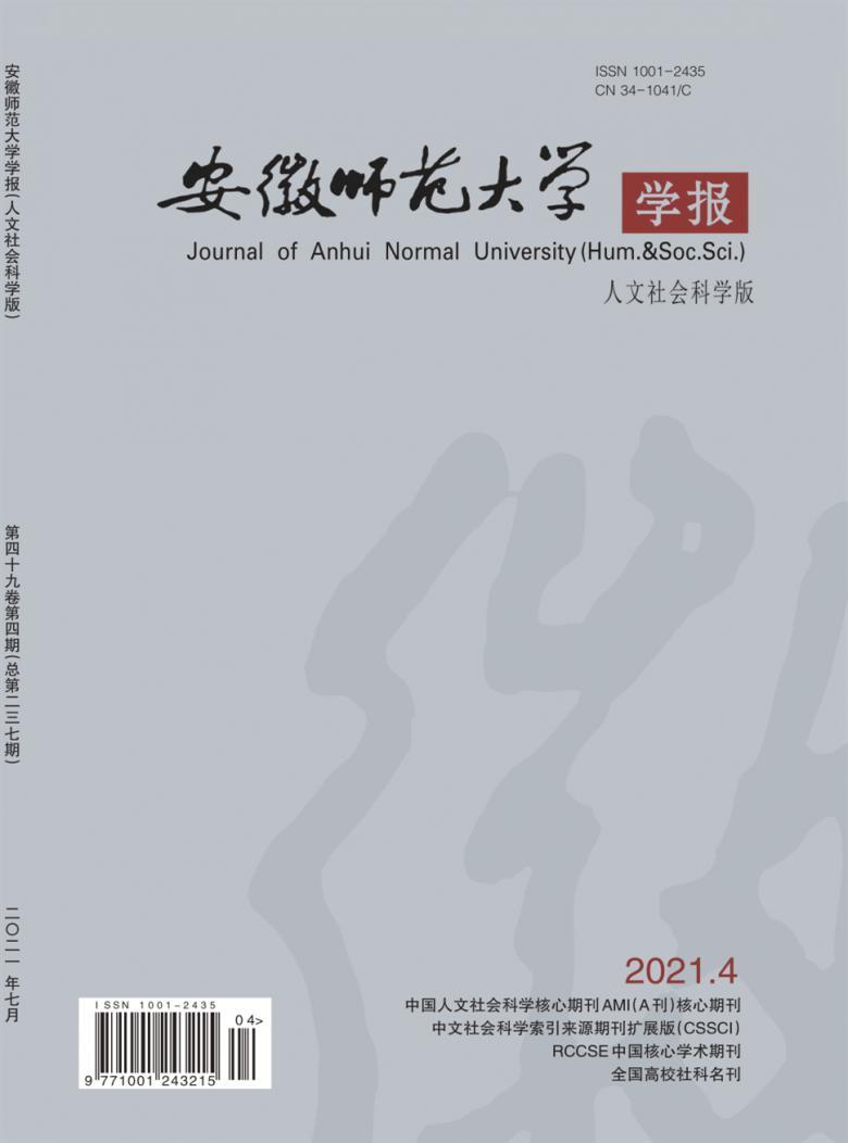 安徽师范大学学报杂志