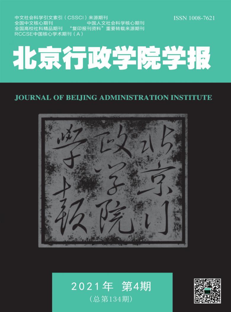 北京行政学院学报杂志