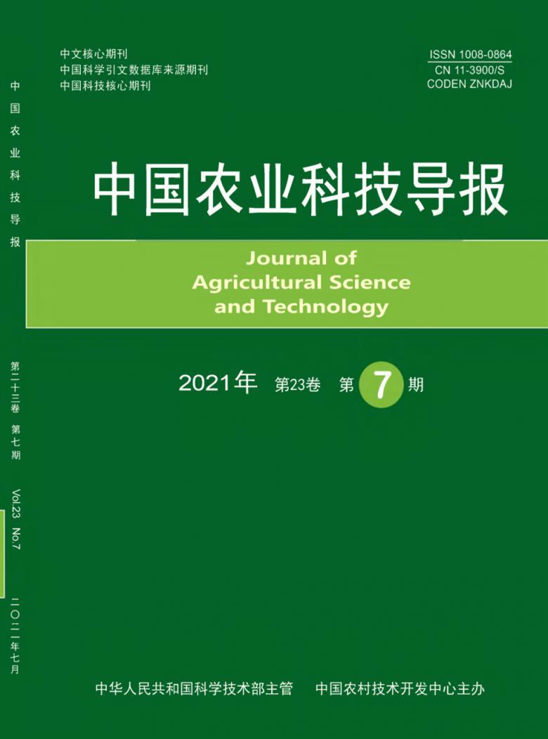 中国农业科技导报杂志