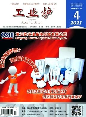 工业炉杂志