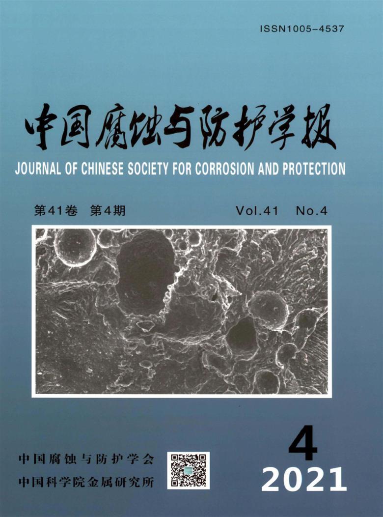 中国腐蚀与防护学报杂志
