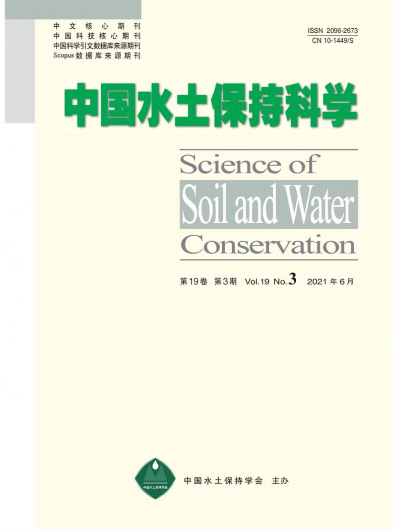 中国水土保持科学杂志