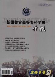 新疆警官高等专科学校学报杂志