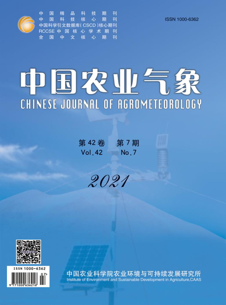 中国农业气象杂志