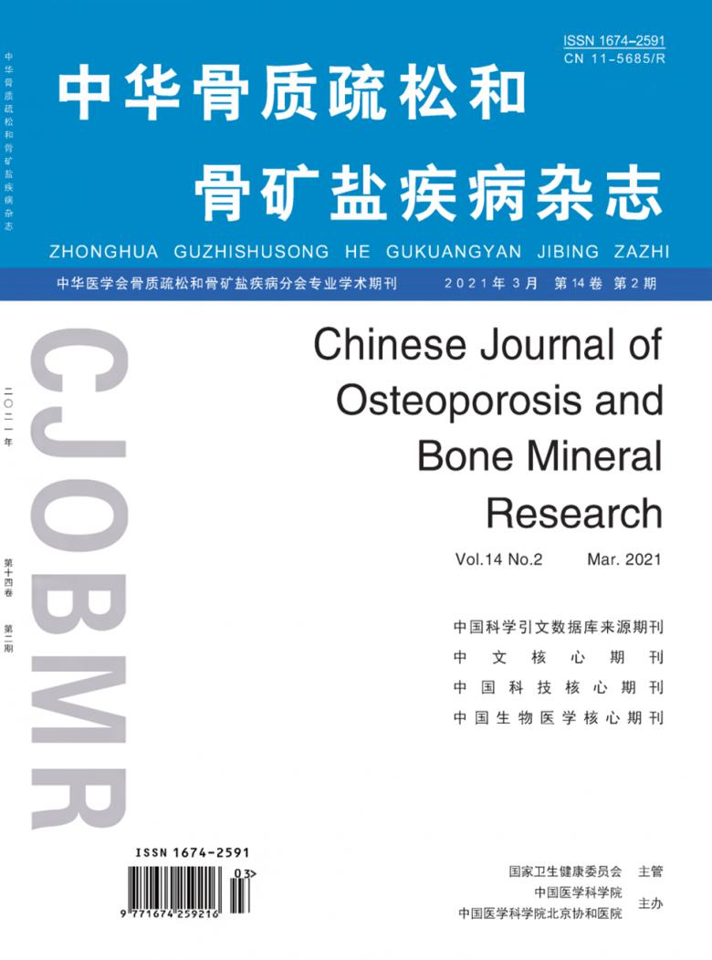 中华骨质疏松和骨矿盐疾病杂志