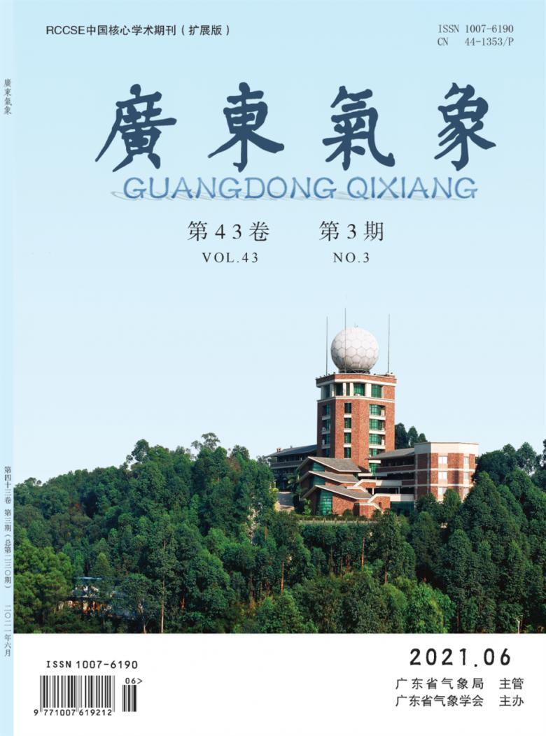 广东气象杂志
