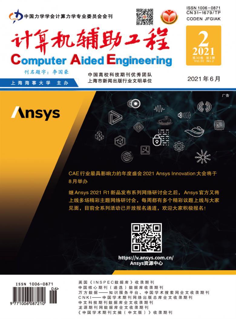 计算机辅助工程杂志