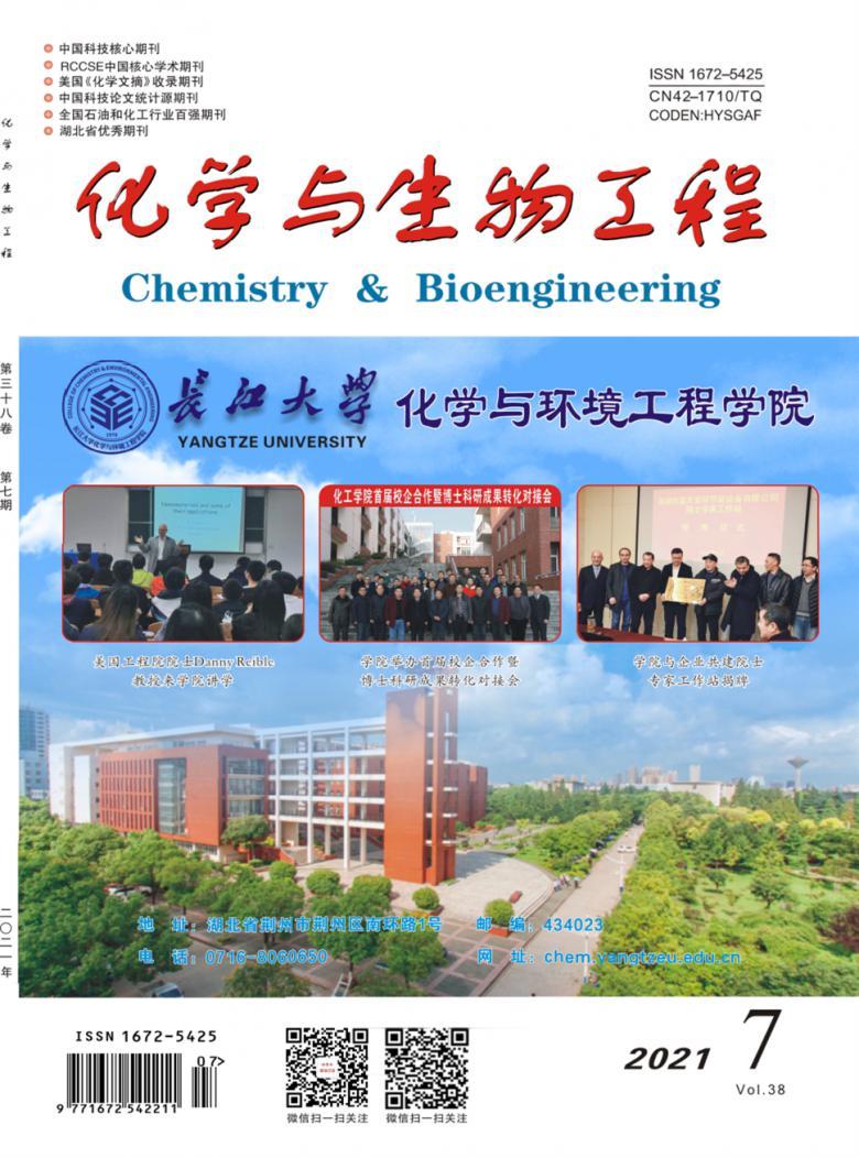 化学与生物工程杂志