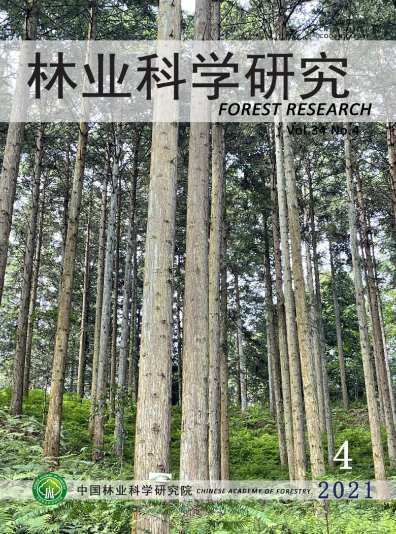 林业科学研究杂志