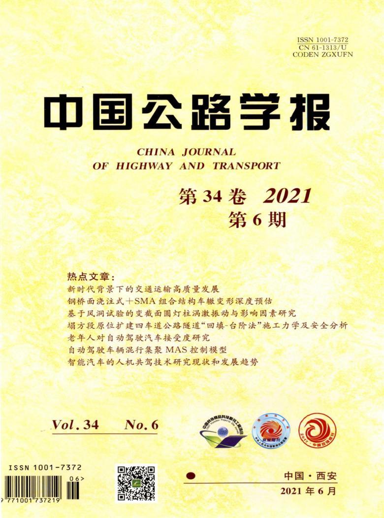 中国公路学报杂志