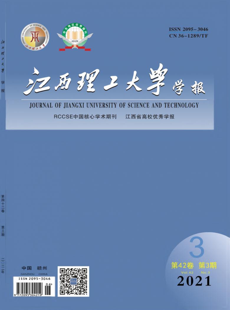 江西理工大学学报杂志