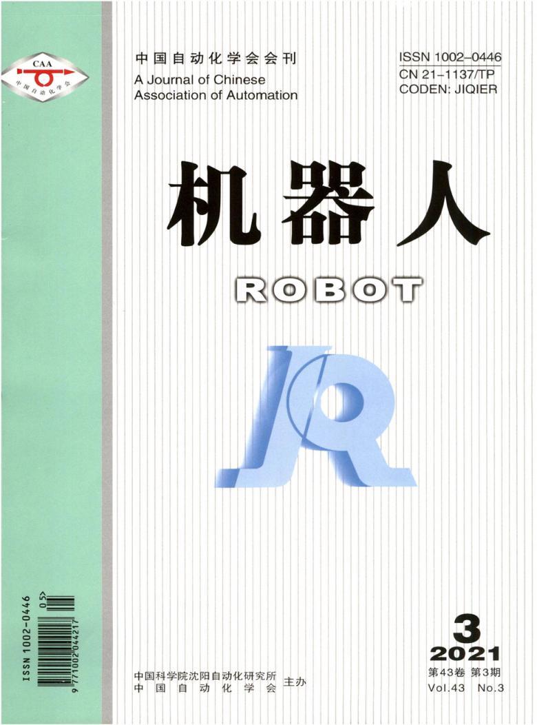 机器人杂志