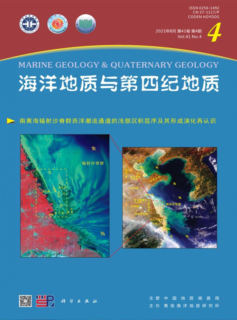 海洋地质与第四纪地质杂志