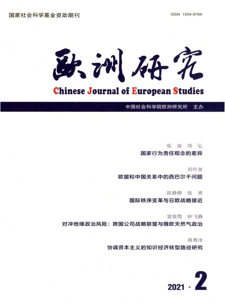欧洲研究杂志