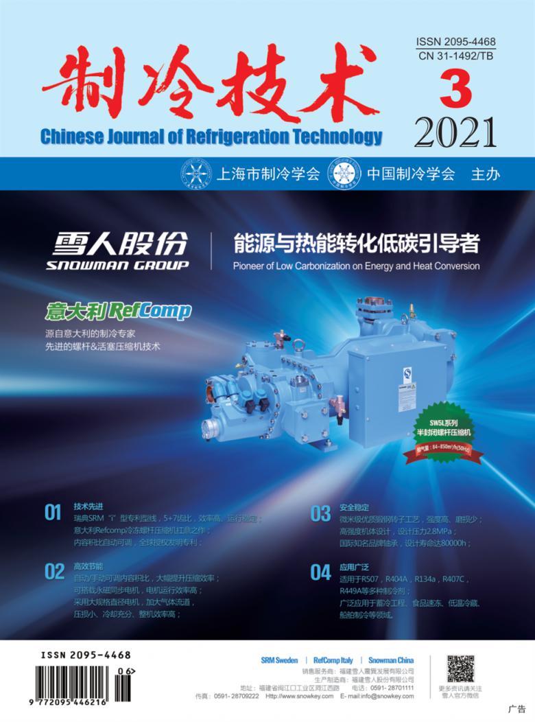 制冷技术杂志