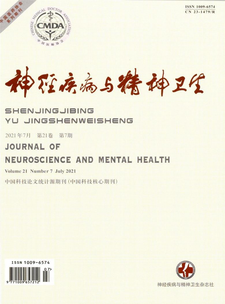 神经疾病与精神卫生杂志