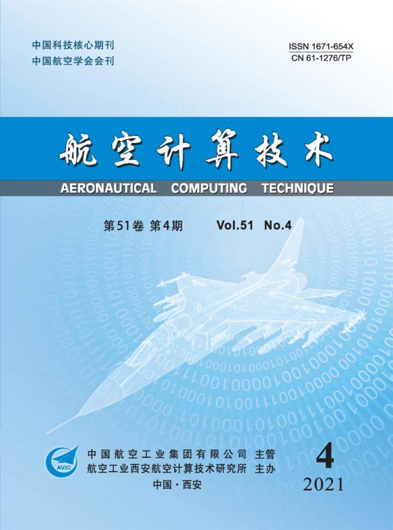航空计算技术杂志