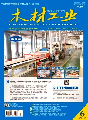 木材工业杂志