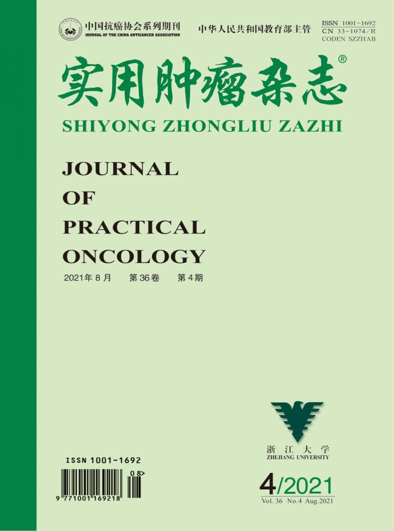 实用肿瘤杂志
