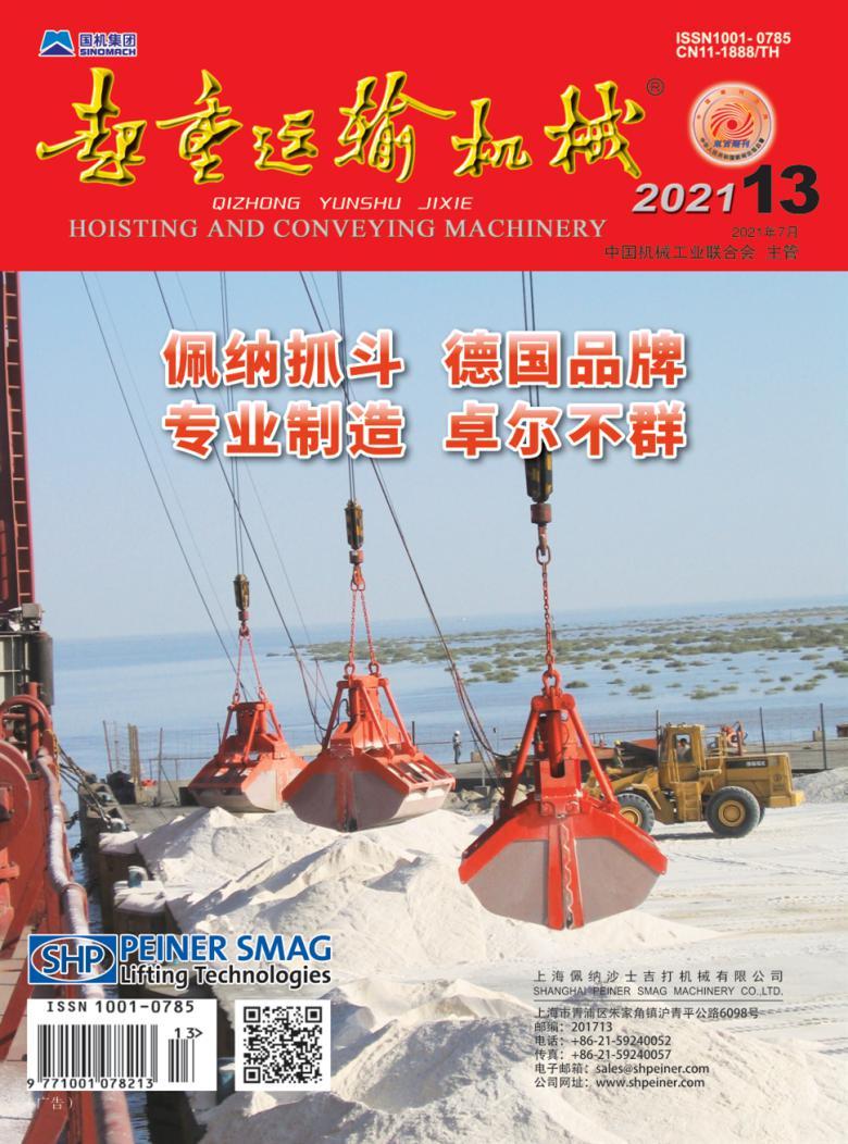 起重运输机械杂志
