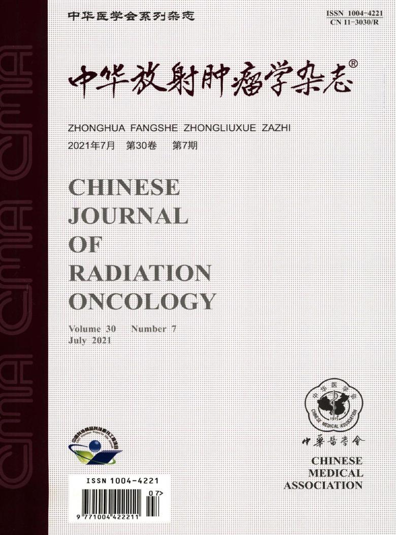 中华放射肿瘤学