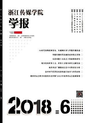 浙江传媒学院学报杂志