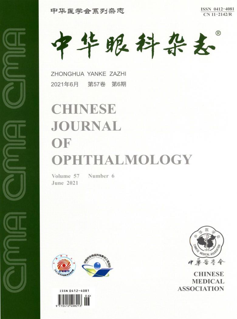 中华眼科杂志