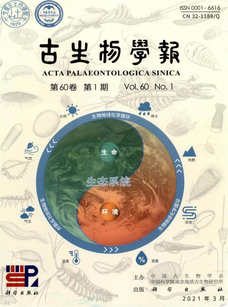 古生物学报杂志