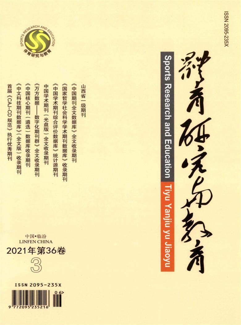 体育研究与教育杂志