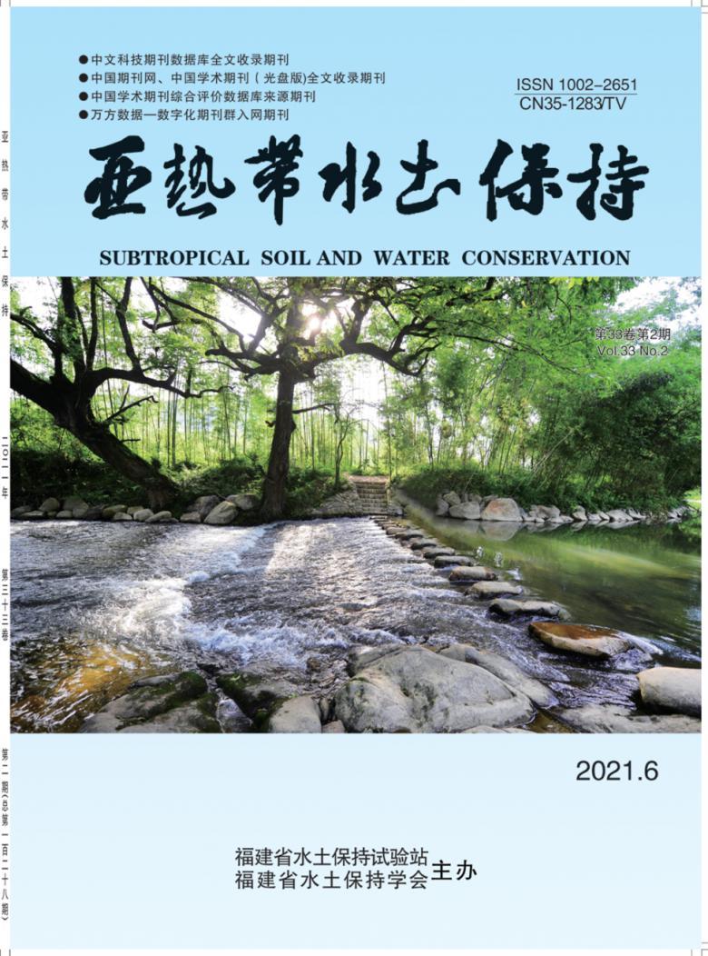 亚热带水土保持杂志