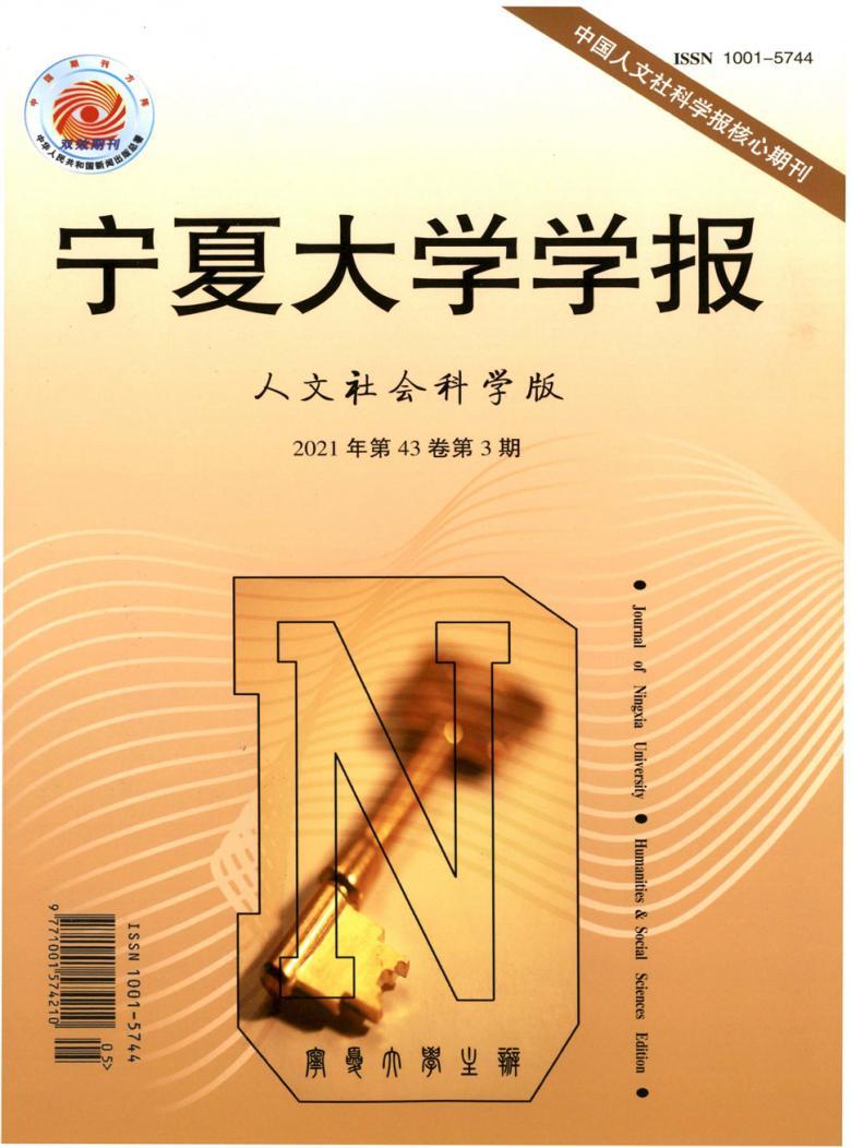 宁夏大学学报杂志
