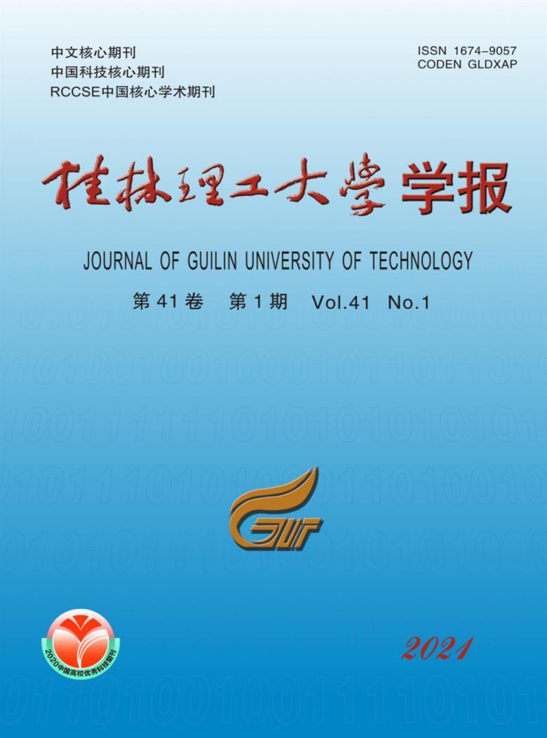 桂林理工大学学报杂志