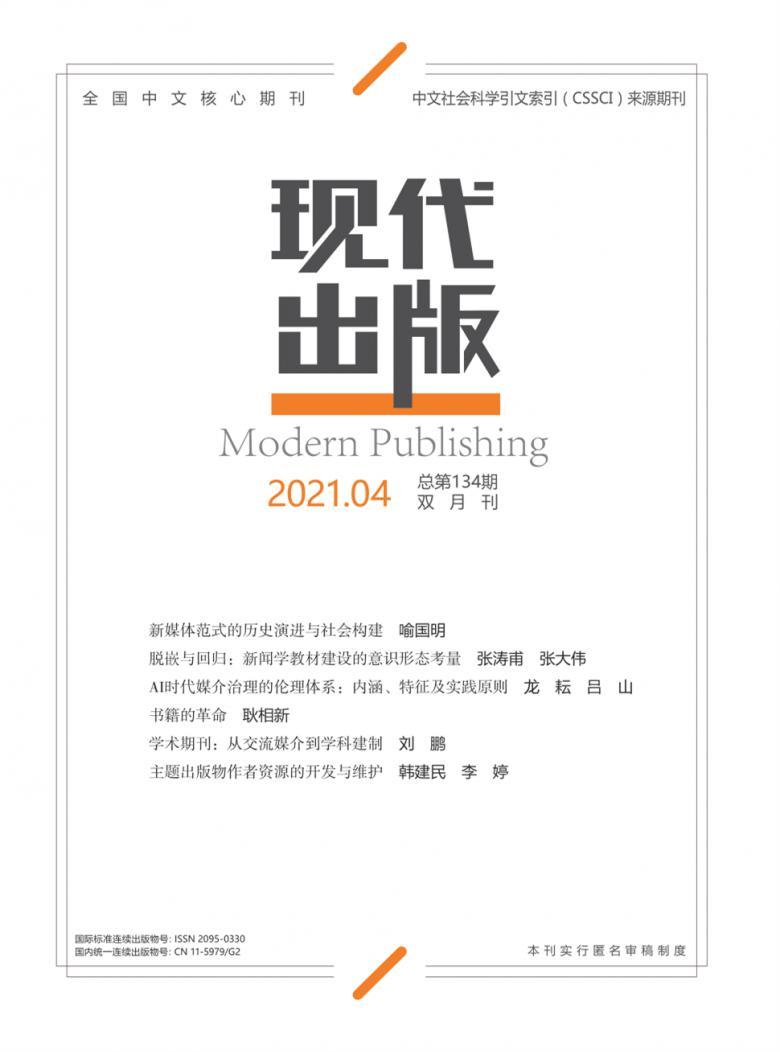 现代出版杂志